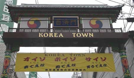 チョアヨ!コリアタウン。2003年統一祭りが御幸通商店街で、 行われた... 生野コリアタウン