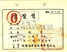 診察券。1962年10月24日発行。